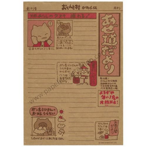 Ano 1985. Conjunto de Papel de Carta Vintage Sanrio Kraft