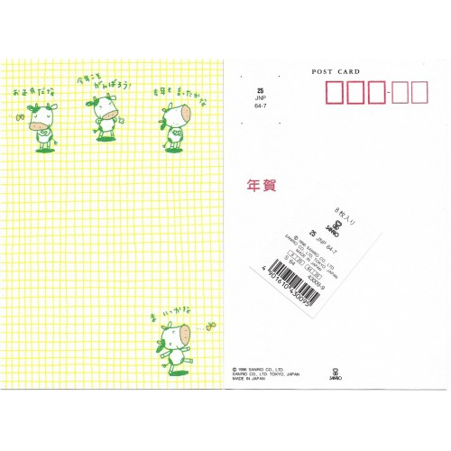 Ano 1996. Postcard Vintage Sanrio Cow CAM