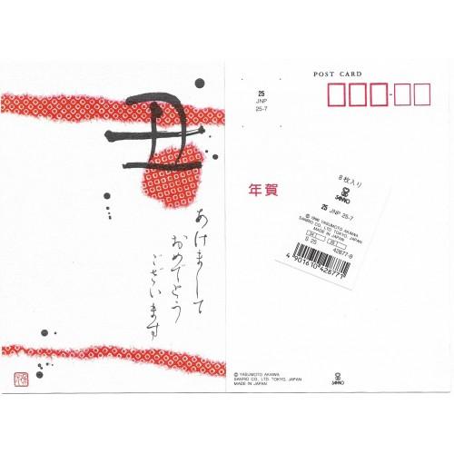Ano 1996. Postcard Vintage Sanrio YASUMOTO AKAIWA