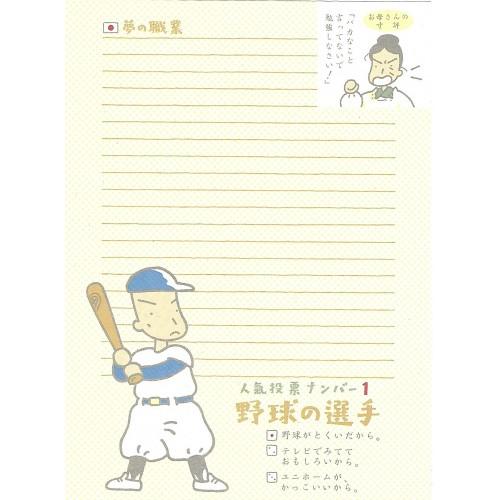 Ano 1986. Kit 4 Papéis de Carta Avulsos Antigo (Vintage) Sanrio