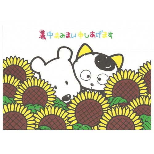 Ano 1990. POSTAL AVULSO Vintage Tama & POCCHI Sunflowers Sony