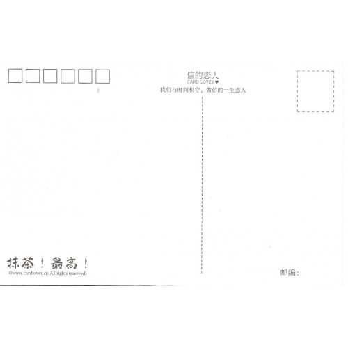 Postcard Postal CARD LOVER 05 CHINA
