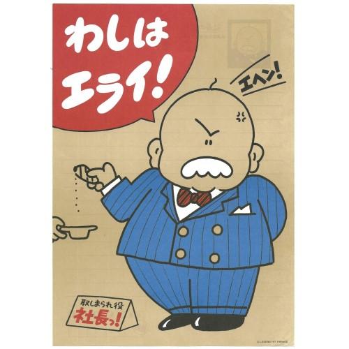 Conjunto de Papel de Carta Antigo Vintage Legend Hit Parade Japan
